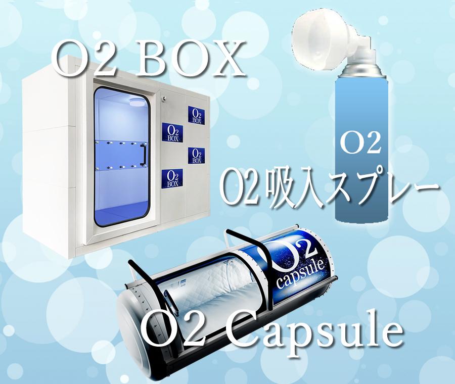 O2 BOX O2吸入スプレー O2 Capsule